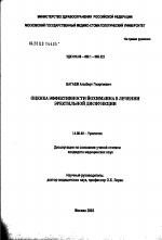 Оценка эффективности йохимбина в лечении эректильной дисфункции  Оглавление диссертации Багаев Альберт Георгиевич 2003 Москва