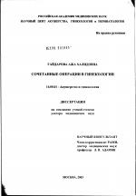 Сочетанные операции в гинекологии автореферат диссертации по  Сочетанные операции в гинекологии диссертация тема по медицине