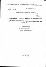 Пиелонефрит у детей клинико патогенетические варианты  Оглавление диссертации Гасилина Елена Станиславовна 2003 Оренбург