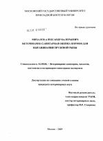 Ветеринарно санитарная оценка качества и безопасности кормов для  Ветеринарно санитарная оценка качества и безопасности кормов для выращивания прудовой рыбы диссертация тема