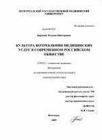Культура потребления медицинских услуг в современном российском  Культура потребления медицинских услуг в современном российском обществе диссертация тема по медицине