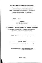 Особенности управления финансовыми ресурсами в лечебно  Особенности управления финансовыми ресурсами в лечебно профилактических организациях различных форм собственности диссертация тема