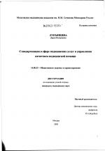 Стандартизация в сфере медицинских услуг в управлении качеством  Стандартизация в сфере медицинских услуг в управлении качеством медицинской помощи диссертация тема по медицине
