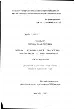 Методы функциональной диагностики толерантности к нитропрепаратам  Методы функциональной диагностики толерантности к нитропрепаратам диссертация тема по медицине