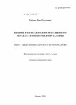 Контроль и оценка деятельности сестринского персонала лечебных  Контроль и оценка деятельности сестринского персонала лечебных отделений больницы диссертация тема по медицине