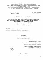 Кандидатская диссертация по узи 409