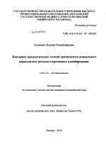 Повторное эндодонтическое лечение хронического апилкального  Оглавление диссертации Комашко Ксения Владимировна 2010 Москва