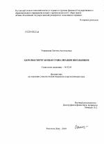 Здоровьесберегающая социализация школьников автореферат  Здоровьесберегающая социализация школьников диссертация тема по медицине