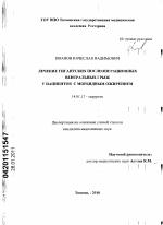 Военно медицинская академия санкт петербург лечение грыжи Гастроскопия Шипиловская