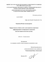 лечение коленных суставов клиника красноярск