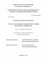 Структура и особенности клинического течения бесплодия в  Структура и особенности клинического течения бесплодия в Таджикистане диссертация тема по медицине