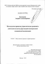 Методология принятия управленческих решений в деятельности  Методология принятия управленческих решений в деятельности негосударственной коммерческой медицинской организации диссертация тема по медицине