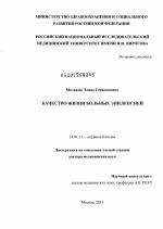Качество жизни больных эпилепсией автореферат диссертации по  Качество жизни больных эпилепсией диссертация тема по медицине