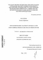 Прогнозирование спаечного процесса при оперативных вмешательствах  Прогнозирование спаечного процесса при оперативных вмешательствах в гинекологии диссертация тема по медицине