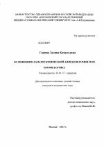 Осложнения лапароскопической аппендэктомии и их профилактика  Осложнения лапароскопической аппендэктомии и их профилактика диссертация тема по медицине