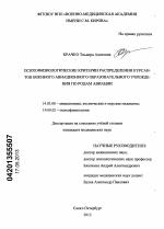 Психофизиологические критерии распределения курсантов военного  Психофизиологические критерии распределения курсантов военного авиационного образовательного учреждения по родам авиации диссертация