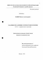 Удаление металлофиксаторов в травматологии автореферат  Удаление металлофиксаторов в травматологии диссертация тема по медицине