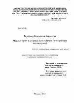 Медицинские и социальные аспекты генитального эндометриоза  Медицинские и социальные аспекты генитального эндометриоза диссертация тема по медицине