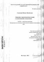 Динамика нормативной регуляции в отечественной стоматологии  Динамика нормативной регуляции в отечественной стоматологии диссертация тема по медицине