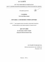 Методика самооценки уровня здоровья автореферат диссертации по  Методика самооценки уровня здоровья диссертация тема по медицине