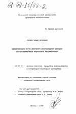 Идентификация жиров животного происхождения методом  Текст научной работы по ветеринарии диссертация 1999 года Глебов Роман Игоревич