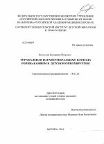 Торакальная паравертебральная блокада ропивакаином в детской  Текст научной работы по медицине диссертация 2014 года Белоусова Екатерина Игоревна
