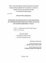 Возможности комплексного ультразвукового исследования при  Текст научной работы по медицине диссертация 2014 года Беспалов Павел Дмитриевич