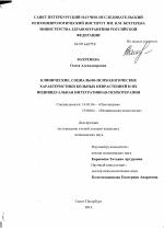 Клиническая характеристика больных со злокачественным течением  Текст научной работы по медицине диссертация 2014 года Вахренева Олеся Александровна