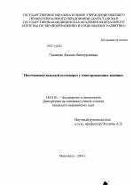 Постменопаузальный остеопороз у многорожавших женщин автореферат  Текст научной работы по медицине диссертация 2014 года Гасанова Аминат Бекмурзаевна
