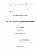 Отдаленные результаты увеличивающей контурной пластики нижних  Текст научной работы по медицине диссертация 2014 года Краюшкин Игорь Алексеевич