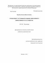 Смешанные состояния в клинике биполярного аффективного  Смешанные состояния в клинике биполярного аффективного расстройства диссертация тема по медицине