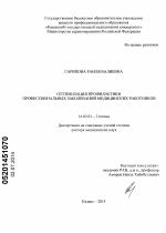 Оптимизация профилактики профессиональных заболеваний медицинских  Оптимизация профилактики профессиональных заболеваний медицинских работников диссертация тема по медицине