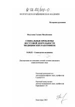 Социальные проблемы досуговой деятельности медицинских работников  Социальные проблемы досуговой деятельности медицинских работников диссертация тема по медицине