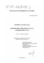 Формирование социального статуса медицинской сестры автореферат  Формирование социального статуса медицинской сестры диссертация тема по медицине
