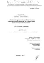 Мотивация профессиональной деятельности врачей педиаторов  Мотивация профессиональной деятельности врачей педиаторов диссертация тема по медицине
